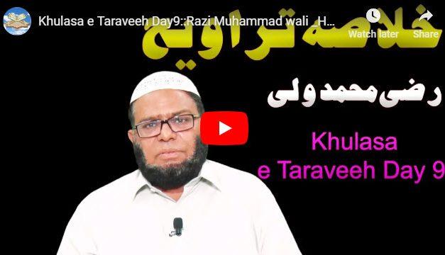 Khulasa e Taraveeh Day 9 :: Razi Muhammad wali