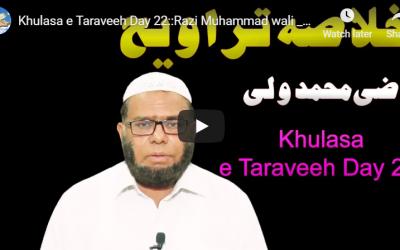 Khulasa e Taraveeh Day 22 :: Razi Muhammad wali