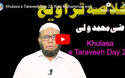 Khulasa e Taraveeh Day 23 :: Razi Muhammad wali