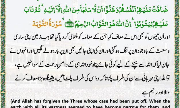 Daily Quran – 06 June 2019