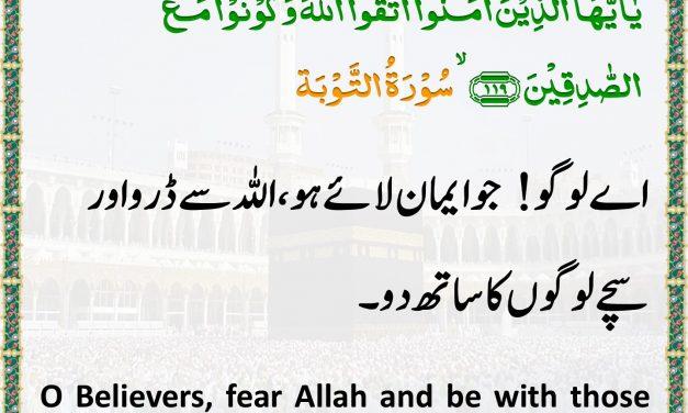 Daily Quran – 07 June 2019
