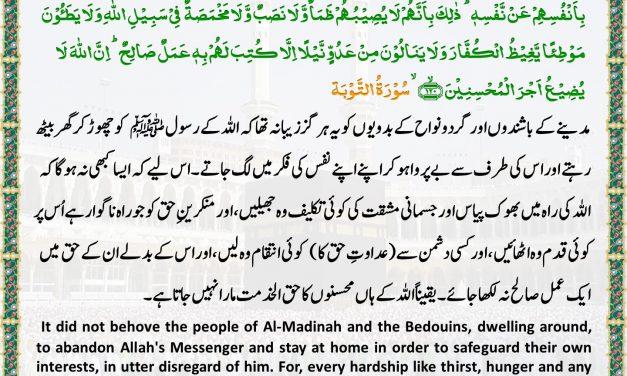 Daily Quran – 08 June 2019