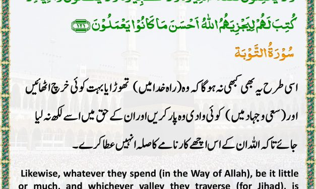 Daily Quran – 09 June 2019
