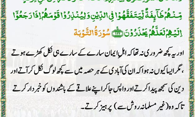 Daily Quran – 10 June 2019