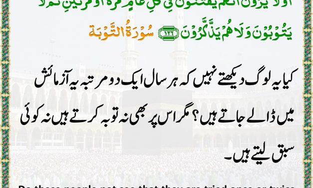 Daily Quran – 13 June 2019