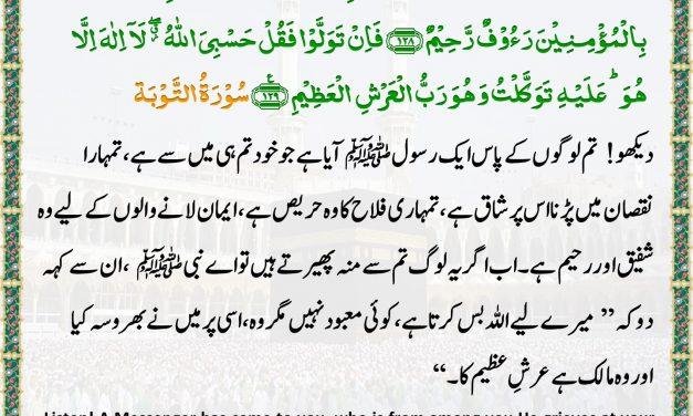 Daily Quran – 15 June 2019