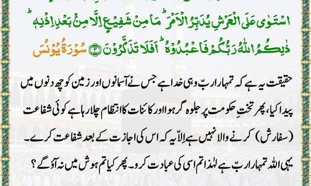 Daily Quran – 17 June 2019