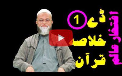 خلاصہ قرآن ڈے 1  – افتخار عالم