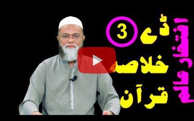 خلاصہ قرآن ڈے 3 – افتخار عالم