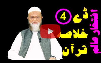 خلاصہ قرآن ڈے 4 – افتخار عالم