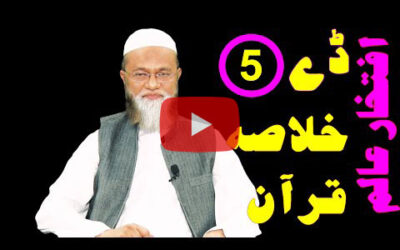 خلاصہ قرآن ڈے 5 – افتخار عالم