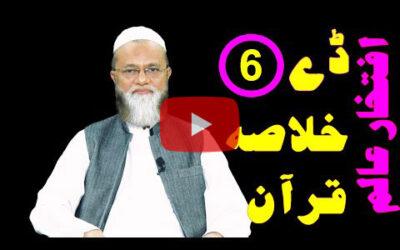 خلاصہ قرآن ڈے 6 – افتخار عالم