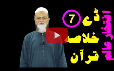 خلاصہ قرآن ڈے 7 – افتخار عالم