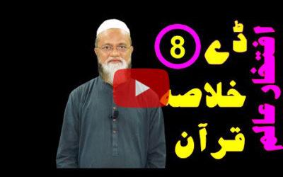 خلاصہ قرآن ڈے 8 – افتخار عالم