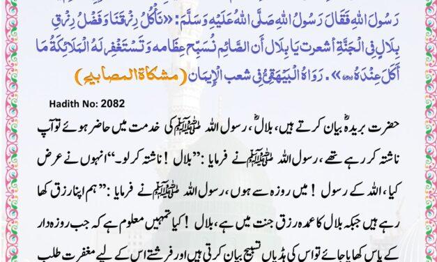 Daily Hadith – Ramadan 19