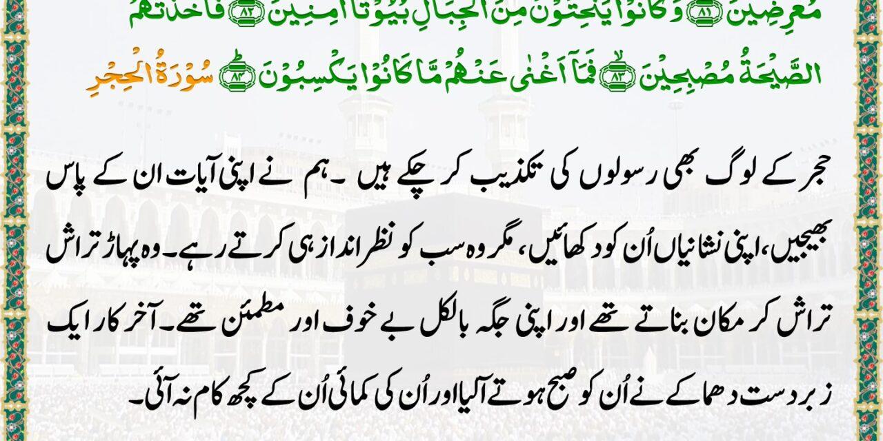 Daily Quran – 14 May 2020
