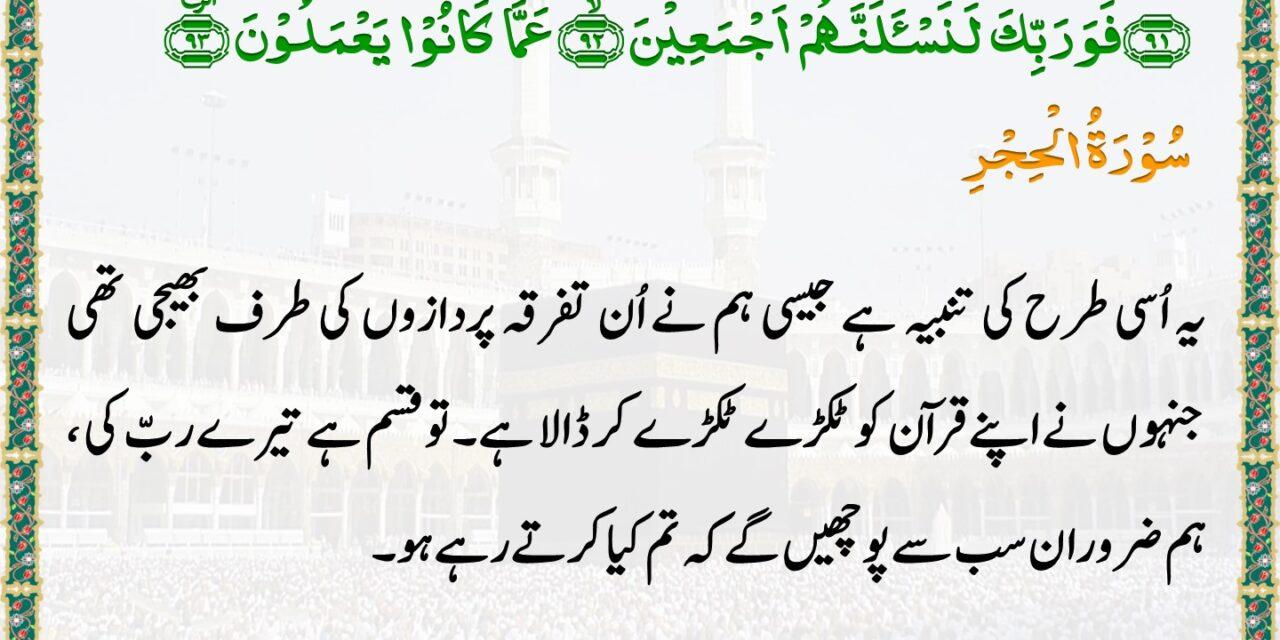 Daily Quran – 17 May 2020