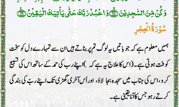 Daily Quran – 19 May 2020
