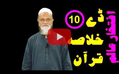 خلاصہ قرآن ڈے 10 – افتخار عالم