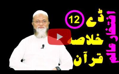 خلاصہ قرآن ڈے 12 – افتخار عالم