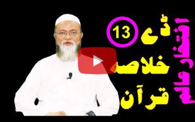 خلاصہ قرآن ڈے 13 – افتخار عالم