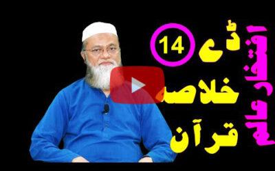 خلاصہ قرآن ڈے 14 – افتخار عالم