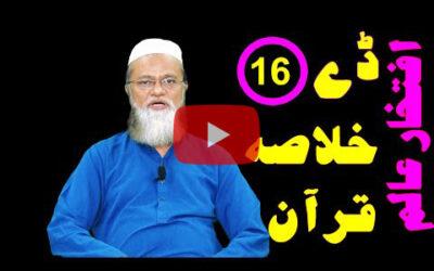 خلاصہ قرآن ڈے 16 – افتخار عالم