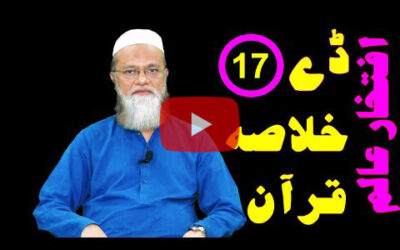 خلاصہ قرآن ڈے 17 – افتخار عالم