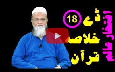 خلاصہ قرآن ڈے 18 – افتخار عالم