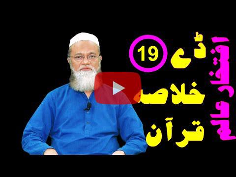 خلاصہ قرآن ڈے 19 – افتخار عالم
