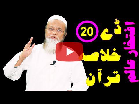 خلاصہ قرآن ڈے 20 – افتخار عالم