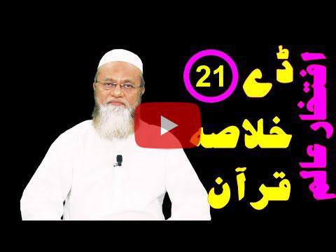 خلاصہ قرآن ڈے 21 – افتخار عالم