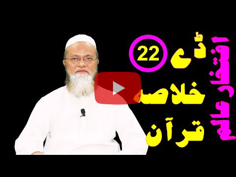 خلاصہ قرآن ڈے 22 – افتخار عالم