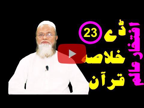 خلاصہ قرآن ڈے 23 – افتخار عالم