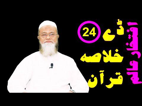 خلاصہ قرآن ڈے 24 – افتخار عالم