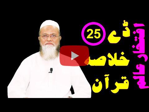 خلاصہ قرآن ڈے 25 – افتخار عالم