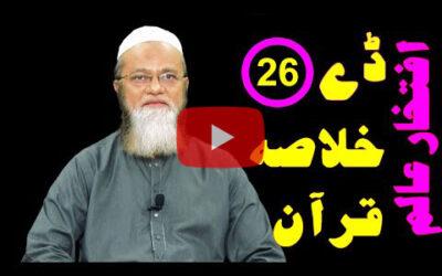 خلاصہ قرآن ڈے 26 – افتخار عالم