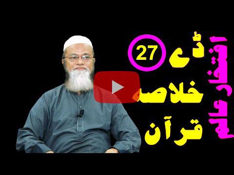 خلاصہ قرآن ڈے 27 – افتخار عالم