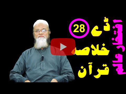 خلاصہ قرآن ڈے 28 – افتخار عالم