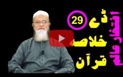 خلاصہ قرآن ڈے 29 – افتخار عالم
