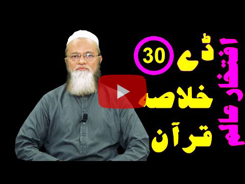 خلاصہ قرآن ڈے 30 – افتخار عالم