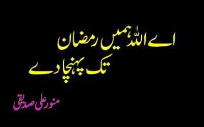 اےاللہ ہمیں رمضان تک پہنچا دے:منور علی صدیقی۔ایسی گفتگو جو آپ کے لیے انتہائی ضروری ہے۔