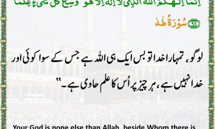 Daily Quran – Shaaban 22