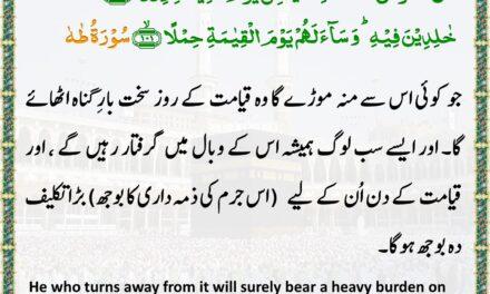 Daily Quran – Shaaban 24