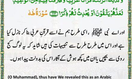 Daily Quran – Shaaban 30