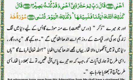 Daily Quran – Ramadan 5