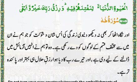 Daily Quran – Ramadan 10