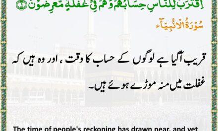 Daily Quran – Ramadan 15