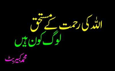 Allah ki rahmat kai mustahiq log kon hein / اللہ کی رحمت کے مستحق لوگ کون ہیں:محمد کبیر بٹ