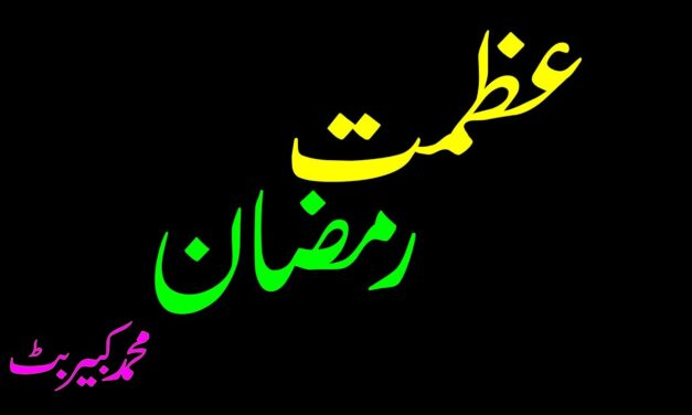 Azmat e Ramadan – Muhammad Kabir Butt / عظمت رمضان – محمد کبیر بٹ